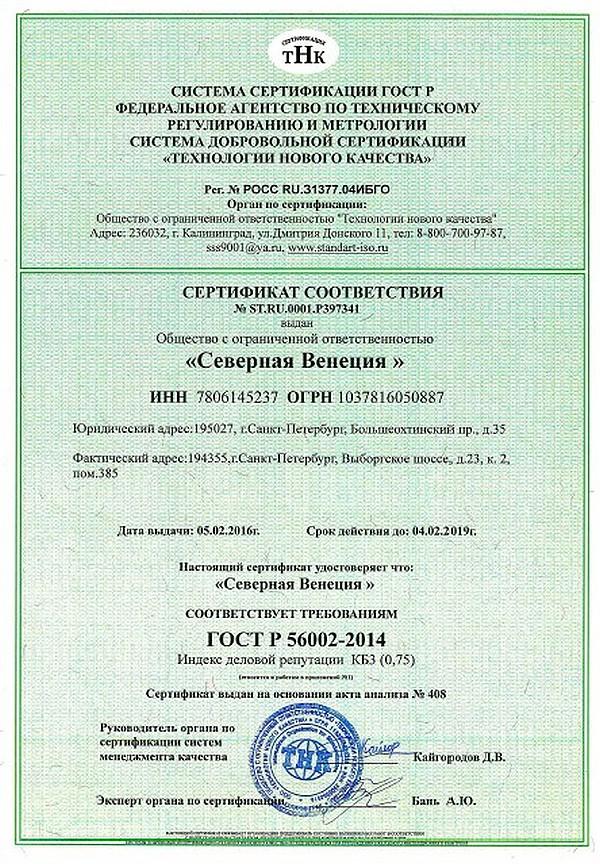 Гост р 56002-2014 сертификат в спб удаленное получение сертификата