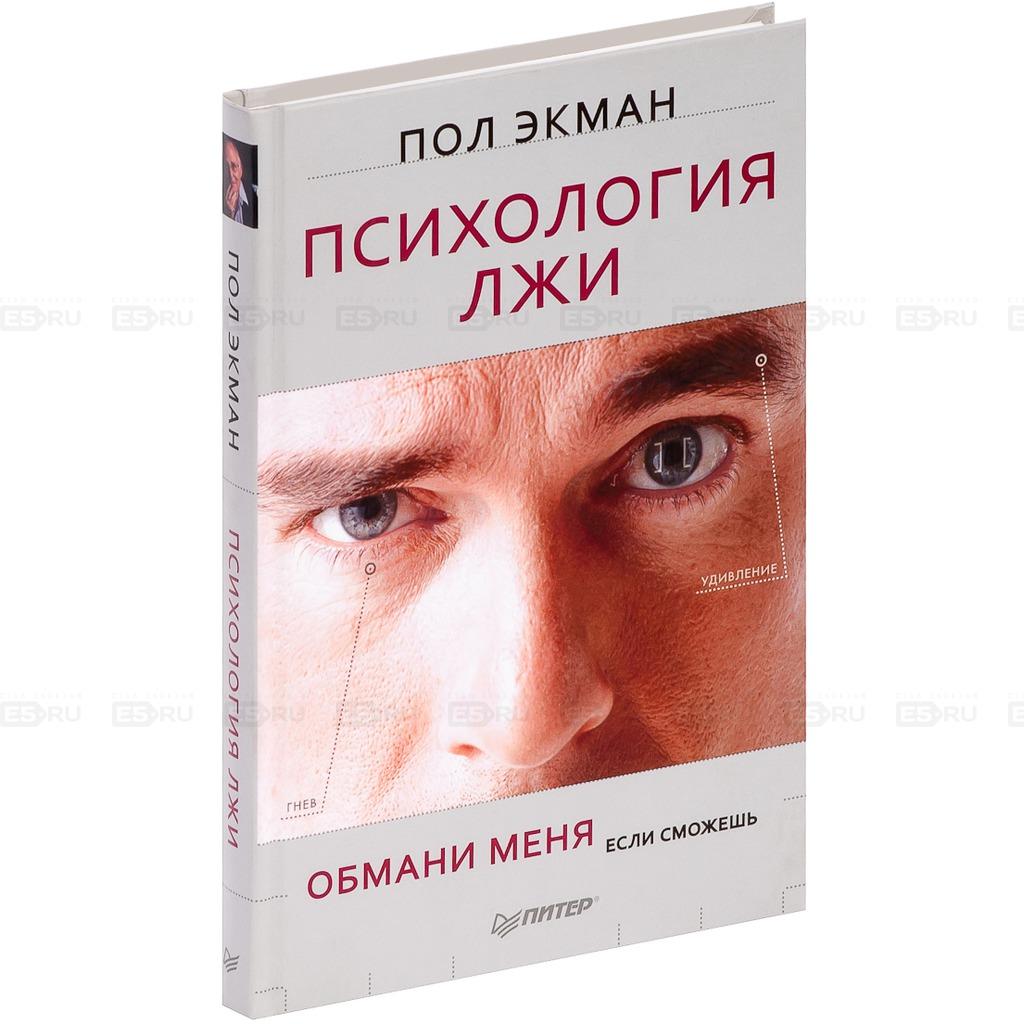 книжки про психологію людини этому рецепту можно