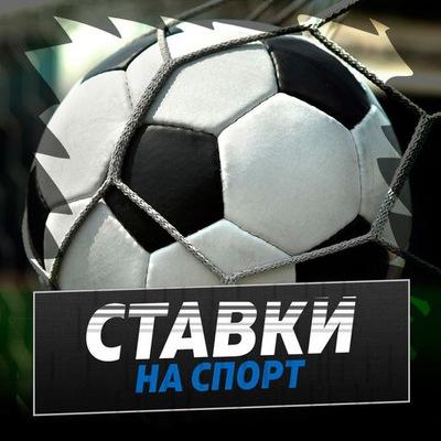 Виртуальные ставки на спорт бесплатно без регистрации абонента