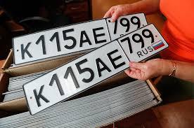 дубликат государственного регистрационного номера