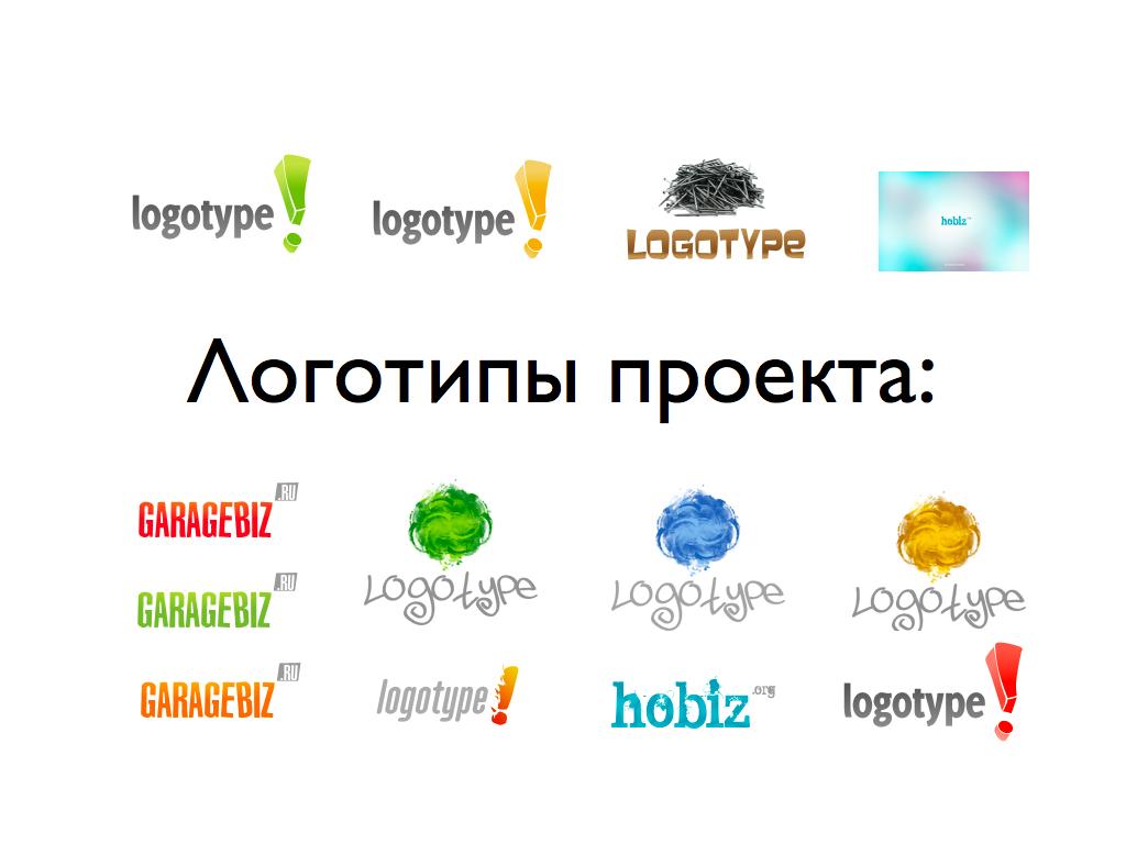Как сделать гениальный логотип ...: www.garagebiz.ru/view/kak_sdelat_genialnyj_logotip_samostoyatelno...