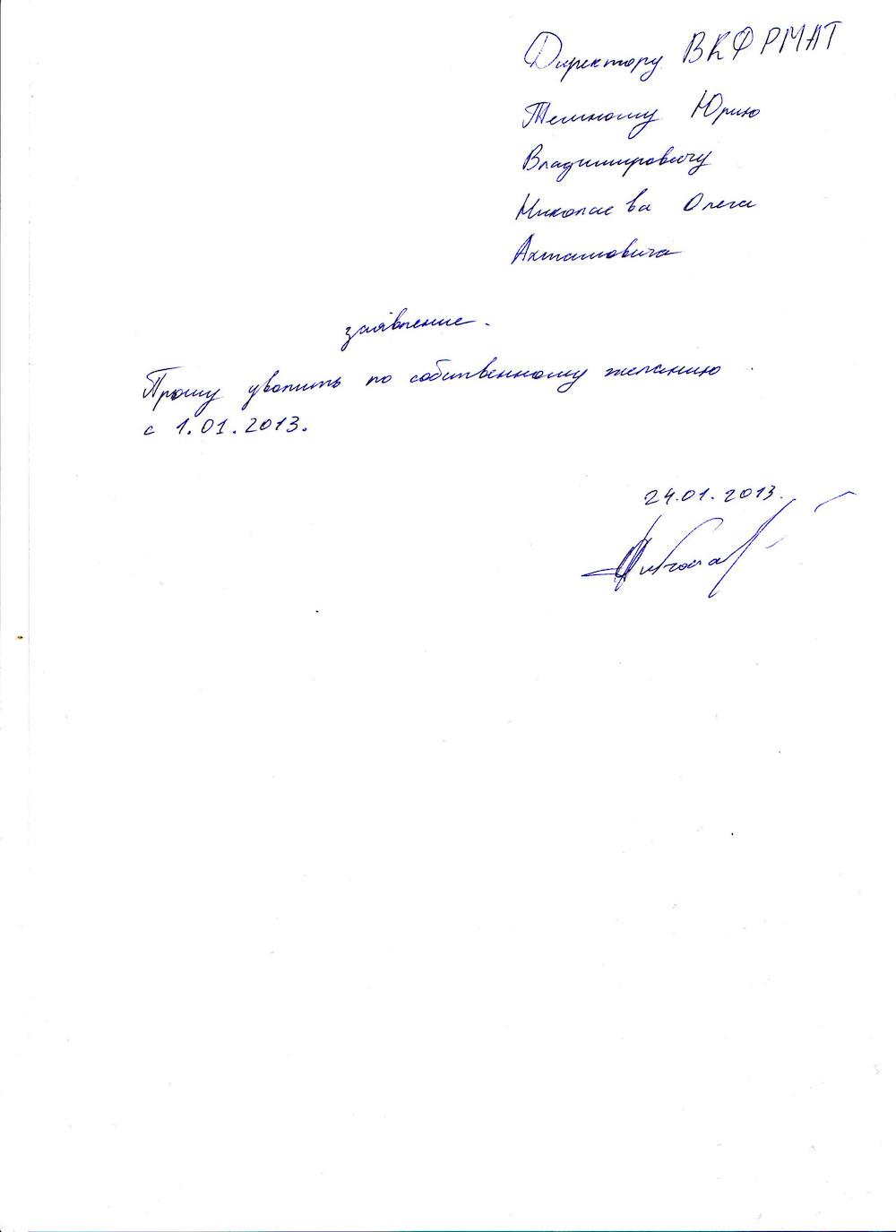 Заявление об увольнении по собственному желанию образец - 4